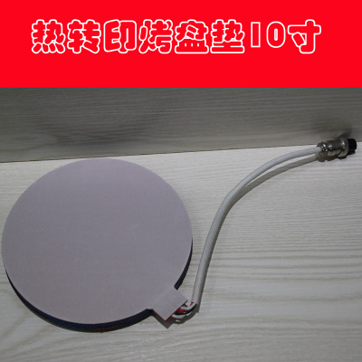 Heat Transfer Machinery Equipment Wholesale Baking Disk Machine Accessories Baking Disk Machine Heating Pad Component Conventional Baking Disk 10-inch Pad