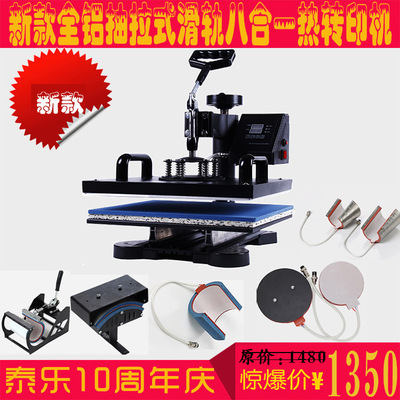 New All-Aluminum Slide Individual Customized Thermal Transfer Machine Combined with Multi-function Stamping Machine Eight in One Machine Stamping Machine