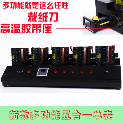 Individual DIY Customized Mug Machine Multi-position Five-position Heat Transfer Roasting Cup Machine Heat Transfer Machine