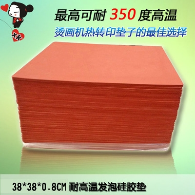 宁波Thermal Transfer Printer High Temperature Foamed Silica Plate Silica Gel Pad Stamping Machine Specially Used to Make Various Sizes