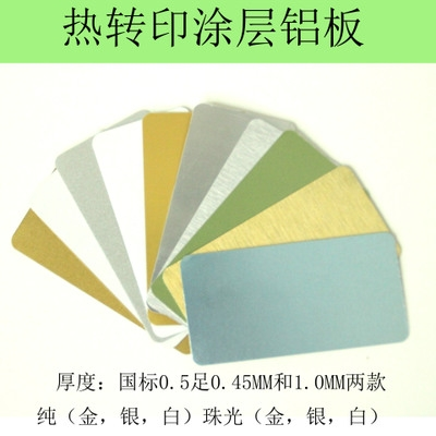 广州Blank pure (silver and gold) pearlescent (silver and gold) 0.5MM of hot transfer aluminium sheet sold directly by hot stamping machine manufacturer