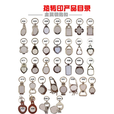 广州Hot transfer blank material key key ring individuality DIY hot stamping consumables square lock manufacturer wholesale