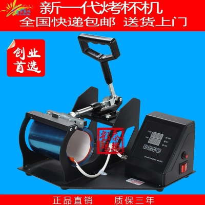 New Digital Baking Cup Printing Machine with Individual Customization Chameleon Cup Heat Transfer Cup Printing Machine Cup Printing Machine