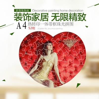广州Heart-shaped blank pearlescent mosaic DIY personality image mosaic heat transfer printing