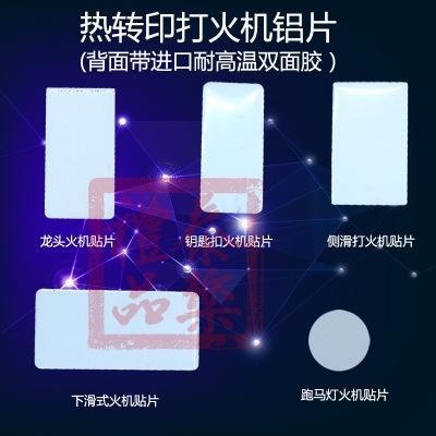 广州Hot transfer faucet key buckle side glide horse-lamp lighter Aluminum sheet lighter metal patch customized