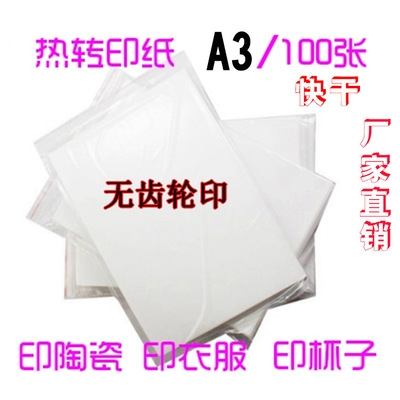 Heat Transfer Printer Manufacturer Supplies NPI Advanced Color Inkjet Paper Baking Cup Special Color Inkjet Paper Back Yellow Inkjet Paper A3