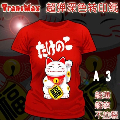 宁波Imported TransMax Crown Dark Thermal Transfer Paper T-shirt Transfer Paper Superelastic A3 Imported Dark